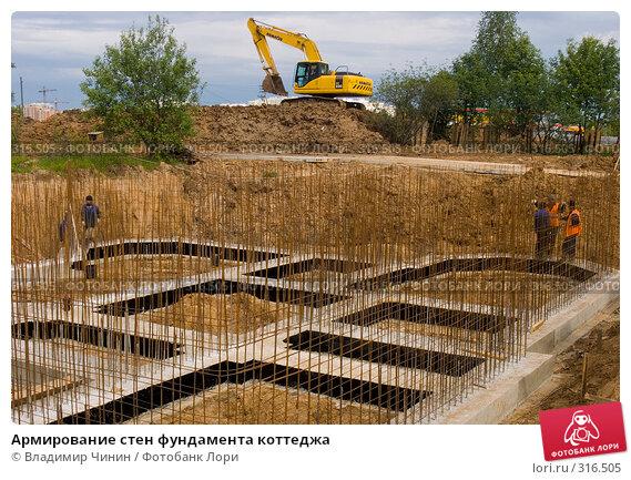 Армирование стен фундамента коттеджа, эксклюзивное фото № 316505, снято 9 июня 2008 г. (c) Владимир Чинин / Фотобанк Лори