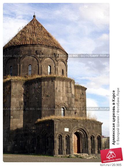 Армянская церковь в Карсе, фото № 20905, снято 31 октября 2006 г. (c) Валерий Шанин / Фотобанк Лори