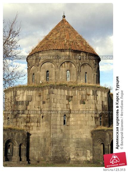 Купить «Армянская церковь в Карсе, Турция», фото № 23313, снято 31 октября 2006 г. (c) Валерий Шанин / Фотобанк Лори