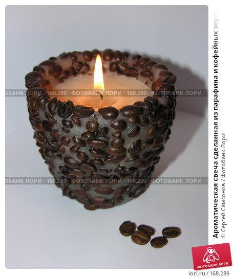 Ароматическая свеча сделанная из парафина и кофейных зерен и несколько зерен кофе на белом фоне, фото № 168289, снято 20 декабря 2007 г. (c) Сергей Самсонов / Фотобанк Лори