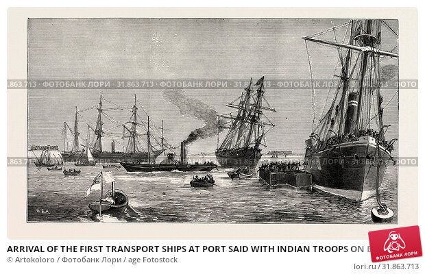 ARRIVAL OF THE FIRST TRANSPORT SHIPS AT PORT SAID WITH INDIAN TROOPS ON BOARD, EGYPT. (2013 год). Редакционное фото, фотограф Artokoloro / age Fotostock / Фотобанк Лори