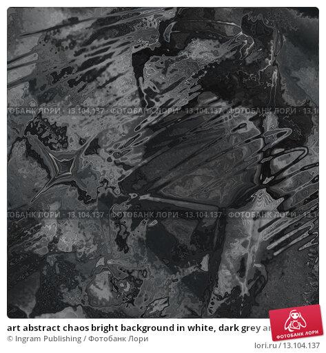 Купить «art abstract chaos bright background in white, dark grey and black colors», фото № 13104137, снято 23 июля 2019 г. (c) Ingram Publishing / Фотобанк Лори