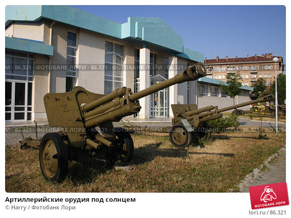 Купить «Артиллерийские орудия под солнцем», фото № 86321, снято 3 августа 2007 г. (c) Harry / Фотобанк Лори