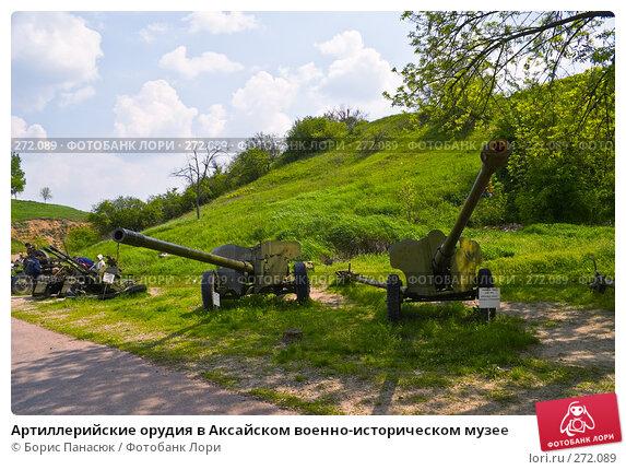 Артиллерийские орудия в Аксайском военно-историческом музее, фото № 272089, снято 1 мая 2008 г. (c) Борис Панасюк / Фотобанк Лори