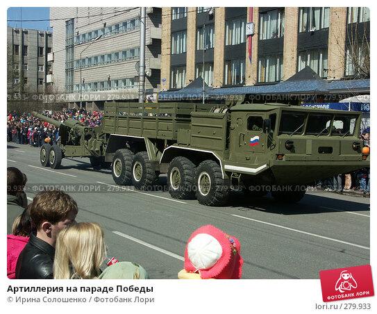 Артиллерия на параде Победы, эксклюзивное фото № 279933, снято 9 мая 2005 г. (c) Ирина Солошенко / Фотобанк Лори