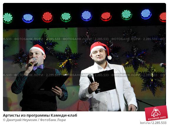 Купить «Артисты из программы Камеди-клаб», эксклюзивное фото № 2285533, снято 22 декабря 2010 г. (c) Дмитрий Неумоин / Фотобанк Лори