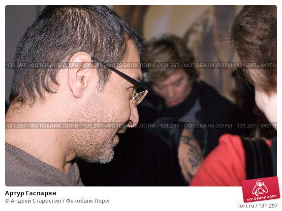 Купить «Артур Гаспарян», фото № 131297, снято 24 ноября 2007 г. (c) Андрей Старостин / Фотобанк Лори