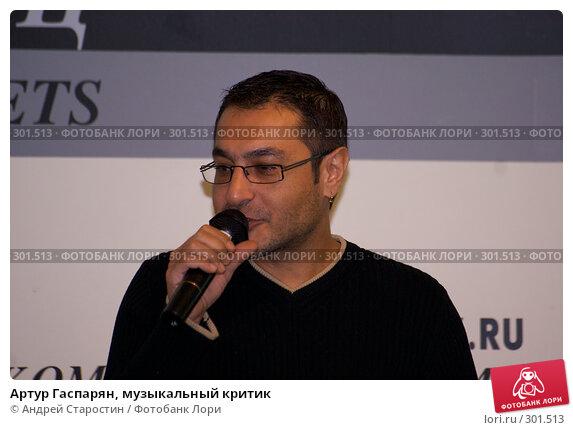 Артур Гаспарян, музыкальный критик, фото № 301513, снято 27 мая 2008 г. (c) Андрей Старостин / Фотобанк Лори