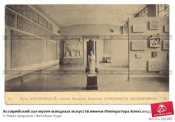 Ассирийский зал музея изящных искусств имени Императора Александра III в Москве, фото № 232601, снято 19 февраля 2017 г. (c) Павел Широков / Фотобанк Лори