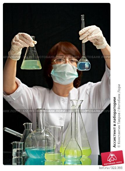 Ассистент в лаборатории, фото № 322393, снято 3 апреля 2008 г. (c) Константин Тавров / Фотобанк Лори