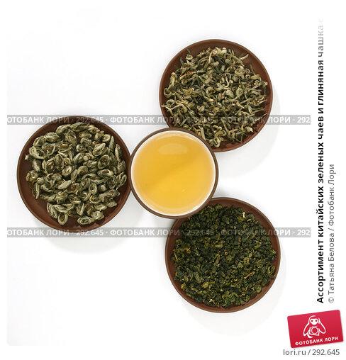 Купить «Ассортимент китайских зеленых чаев и глиняная чашка с чаем на белом фоне», фото № 292645, снято 10 мая 2008 г. (c) Татьяна Белова / Фотобанк Лори