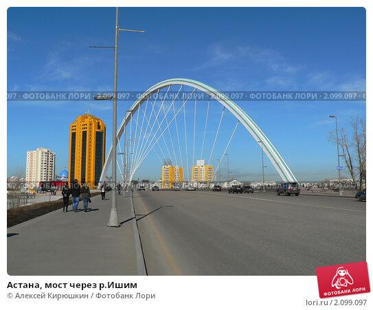 Астана, мост через р.Ишим (2010 год). Стоковое фото, фотограф Алексей Кирюшкин / Фотобанк Лори
