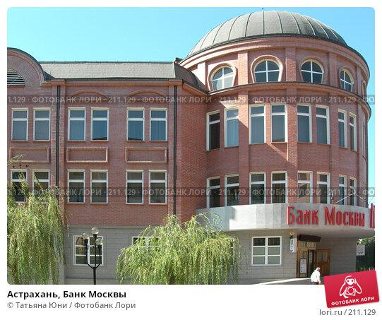 Астрахань, Банк Москвы, эксклюзивное фото № 211129, снято 30 сентября 2006 г. (c) Татьяна Юни / Фотобанк Лори