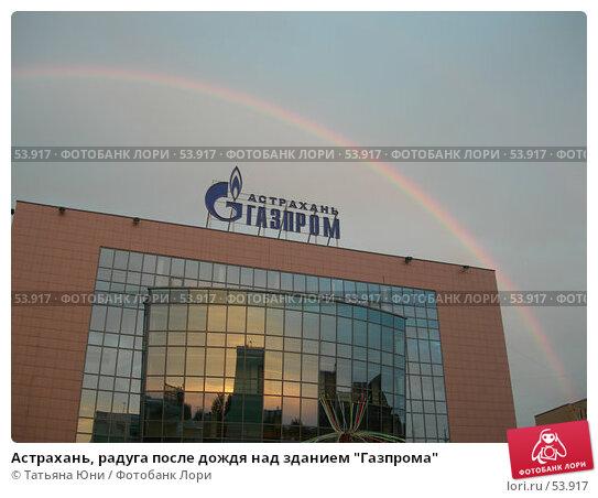 """Астрахань, радуга после дождя над зданием """"Газпрома"""", эксклюзивное фото № 53917, снято 1 октября 2006 г. (c) Татьяна Юни / Фотобанк Лори"""