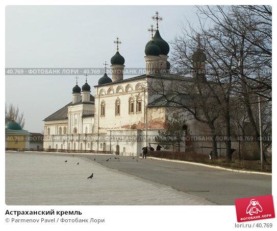 Астраханский кремль, фото № 40769, снято 13 марта 2007 г. (c) Parmenov Pavel / Фотобанк Лори