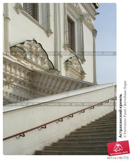 Купить «Астраханский кремль», фото № 40773, снято 13 марта 2007 г. (c) Parmenov Pavel / Фотобанк Лори
