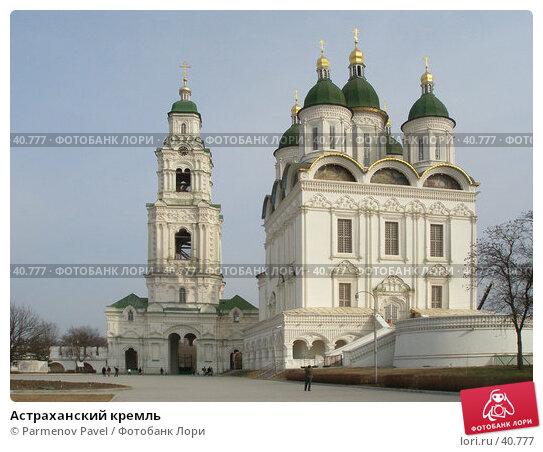 Астраханский кремль, фото № 40777, снято 13 марта 2007 г. (c) Parmenov Pavel / Фотобанк Лори