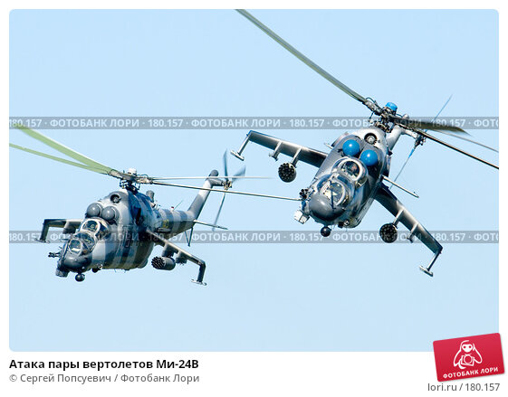 Купить «Атака пары вертолетов Ми-24В», фото № 180157, снято 17 сентября 2007 г. (c) Сергей Попсуевич / Фотобанк Лори