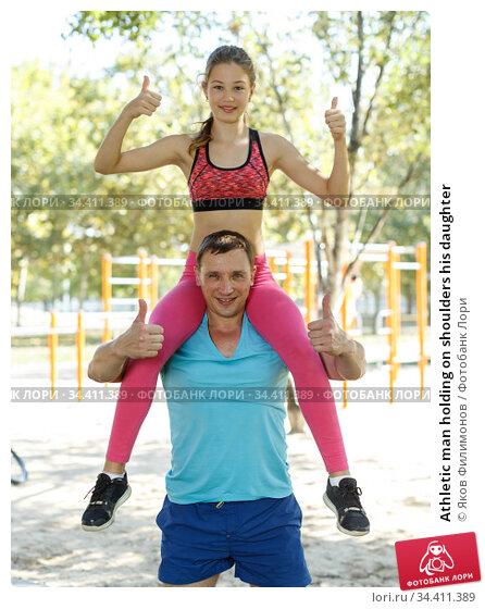 Athletic man holding on shoulders his daughter. Стоковое фото, фотограф Яков Филимонов / Фотобанк Лори