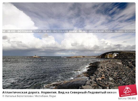 Атлантическая дорога. Норвегия. Вид на Северный-Ледовитый океан, фото № 98893, снято 27 августа 2007 г. (c) Наталья Белотелова / Фотобанк Лори
