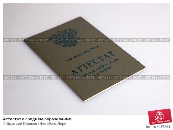 Купить «Аттестат о среднем образовании», фото № 437961, снято 15 августа 2008 г. (c) Дмитрий Голиков / Фотобанк Лори