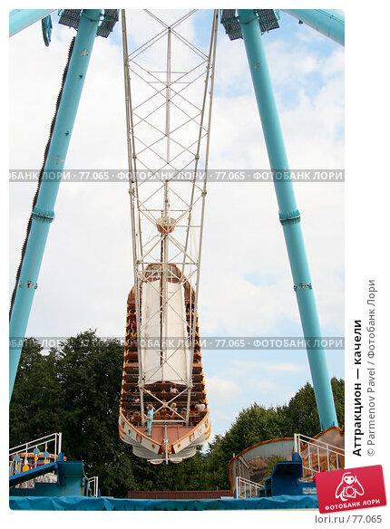 Аттракцион — качели, фото № 77065, снято 25 августа 2007 г. (c) Parmenov Pavel / Фотобанк Лори