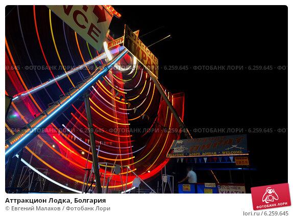 Аттракцион Лодка, Болгария (2014 год). Редакционное фото, фотограф Евгений Малахов / Фотобанк Лори