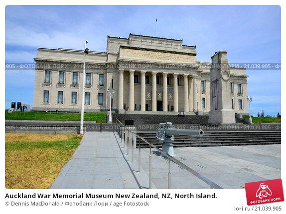 Купить «Auckland War Memorial Museum New Zealand, NZ, North Island.», фото № 21039905, снято 20 января 2015 г. (c) age Fotostock / Фотобанк Лори