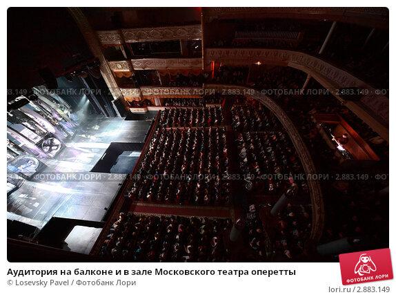 в зале Московского театра