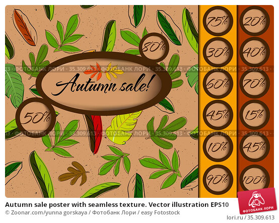 Autumn sale poster with seamless texture. Vector illustration EPS10. Стоковое фото, фотограф Zoonar.com/yunna gorskaya / easy Fotostock / Фотобанк Лори