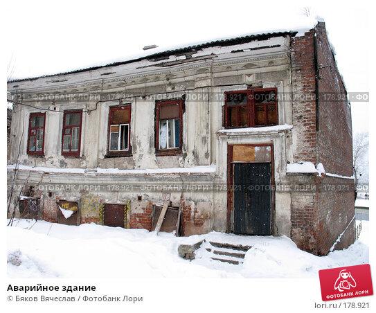 Аварийное здание, фото № 178921, снято 6 января 2008 г. (c) Бяков Вячеслав / Фотобанк Лори