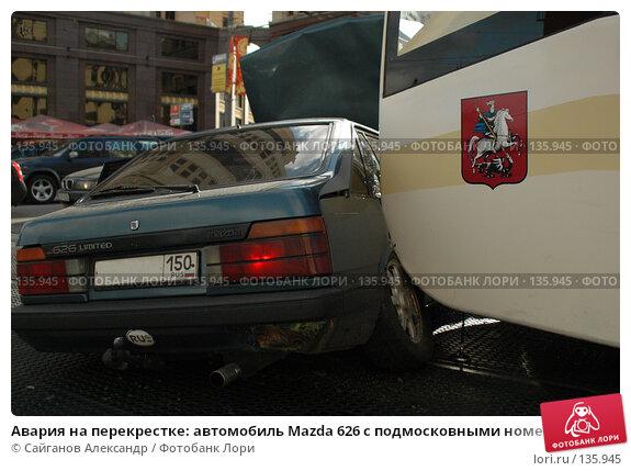 Авария на перекрестке: автомобиль Mazda 626 с подмосковными номерами и московский трамвай, эксклюзивное фото № 135945, снято 1 сентября 2007 г. (c) Сайганов Александр / Фотобанк Лори