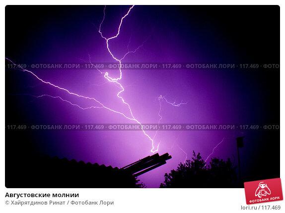 Августовские молнии, фото № 117469, снято 4 августа 2007 г. (c) Хайрятдинов Ринат / Фотобанк Лори