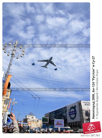 """Авиапарад 2008, Ан-124 """"Руслан"""" и Су-27, эксклюзивное фото № 287761, снято 9 мая 2008 г. (c) Журавлев Андрей / Фотобанк Лори"""