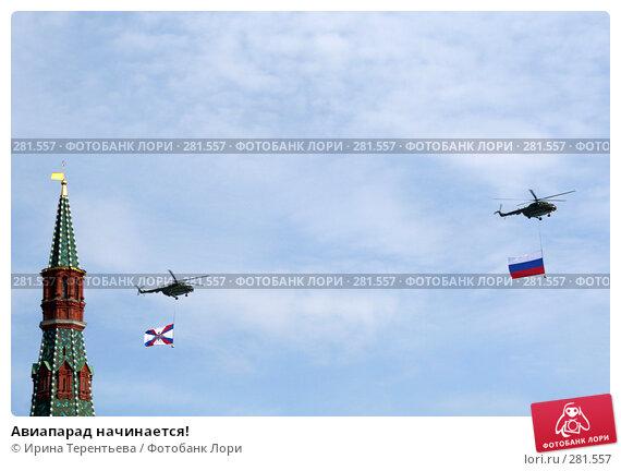 Авиапарад начинается!, эксклюзивное фото № 281557, снято 9 мая 2008 г. (c) Ирина Терентьева / Фотобанк Лори