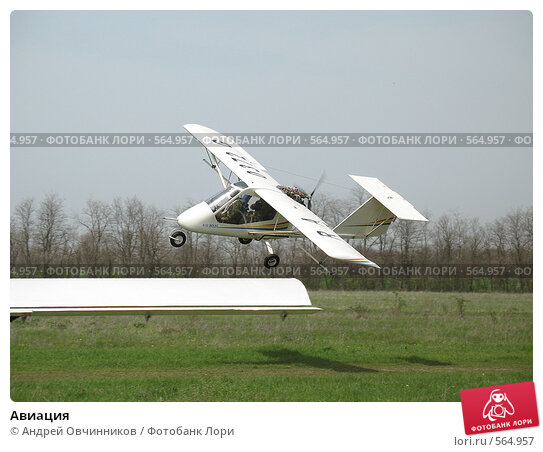 Авиация (2007 год). Редакционное фото, фотограф Андрей Овчинников / Фотобанк Лори
