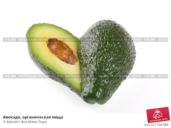 Авокадо, органическая пища, фото № 118989, снято 5 января 2007 г. (c) Astroid / Фотобанк Лори