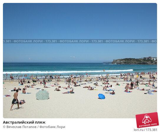 Австралийский пляж, фото № 173381, снято 8 октября 2006 г. (c) Вячеслав Потапов / Фотобанк Лори