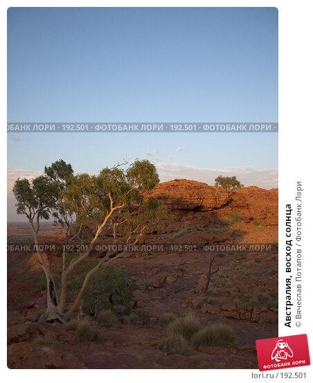 Купить «Австралия, восход солнца», фото № 192501, снято 15 октября 2006 г. (c) Вячеслав Потапов / Фотобанк Лори