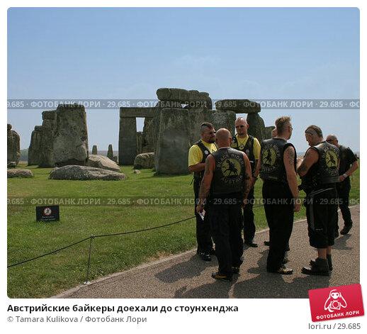 Австрийские байкеры доехали до стоунхенджа, фото № 29685, снято 27 июля 2006 г. (c) Tamara Kulikova / Фотобанк Лори