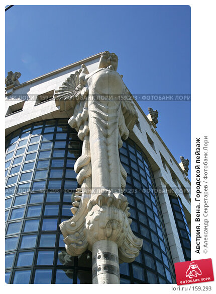 Купить «Австрия. Вена. Городской пейзаж», фото № 159293, снято 14 июля 2007 г. (c) Александр Секретарев / Фотобанк Лори