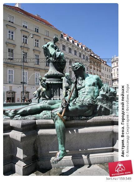 Австрия. Вена. Городской пейзаж, фото № 159549, снято 14 июля 2007 г. (c) Александр Секретарев / Фотобанк Лори