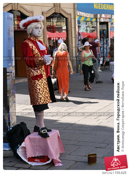 Австрия. Вена. Городской пейзаж, фото № 159625, снято 14 июля 2007 г. (c) Александр Секретарев / Фотобанк Лори