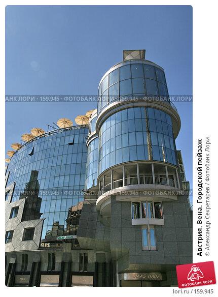 Австрия. Вена. Городской пейзаж, фото № 159945, снято 14 июля 2007 г. (c) Александр Секретарев / Фотобанк Лори