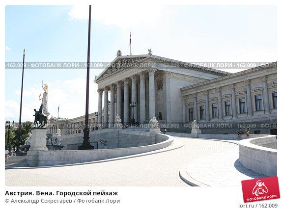 Купить «Австрия. Вена. Городской пейзаж», фото № 162009, снято 14 июля 2007 г. (c) Александр Секретарев / Фотобанк Лори