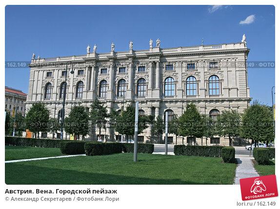 Австрия. Вена. Городской пейзаж, фото № 162149, снято 14 июля 2007 г. (c) Александр Секретарев / Фотобанк Лори