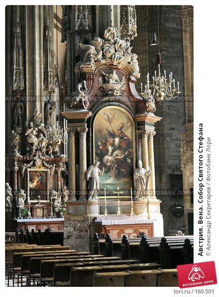Австрия. Вена. Собор Святого Стефана, фото № 160501, снято 14 июля 2007 г. (c) Александр Секретарев / Фотобанк Лори