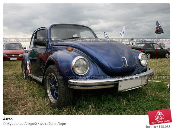 Купить «Авто», эксклюзивное фото № 148085, снято 8 июля 2007 г. (c) Журавлев Андрей / Фотобанк Лори