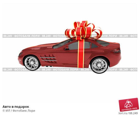 Авто в подарок, иллюстрация № 88249 (c) ИЛ / Фотобанк Лори