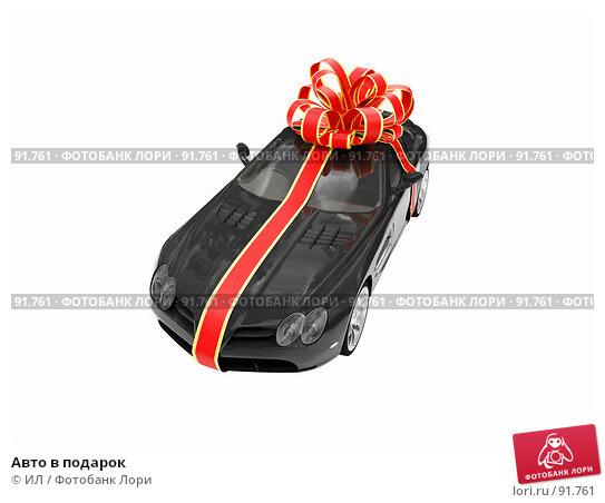 Авто в подарок, иллюстрация № 91761 (c) ИЛ / Фотобанк Лори